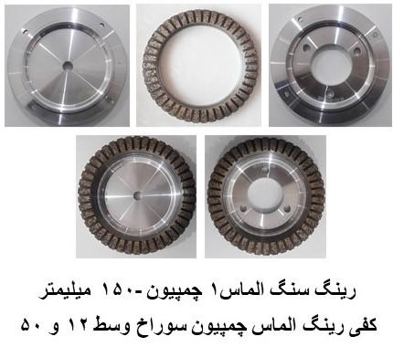 سنگ های الماس Diamond Wheel Rings