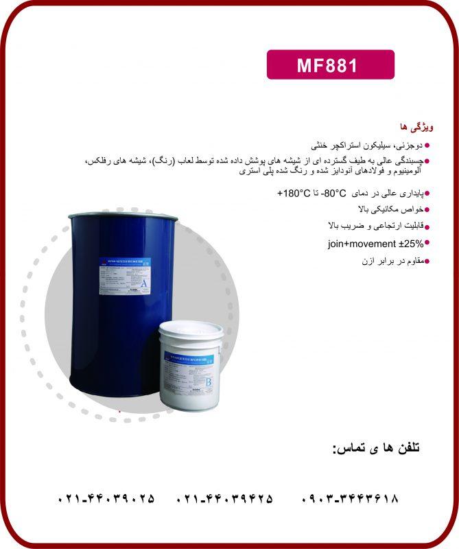 MF 881